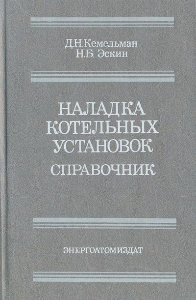 Наладка котельных установок. Кемельман Д.H., Эскин Н.Б. 1989