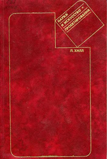 Наука и искусство проектирования. Перси Хилл. 1973