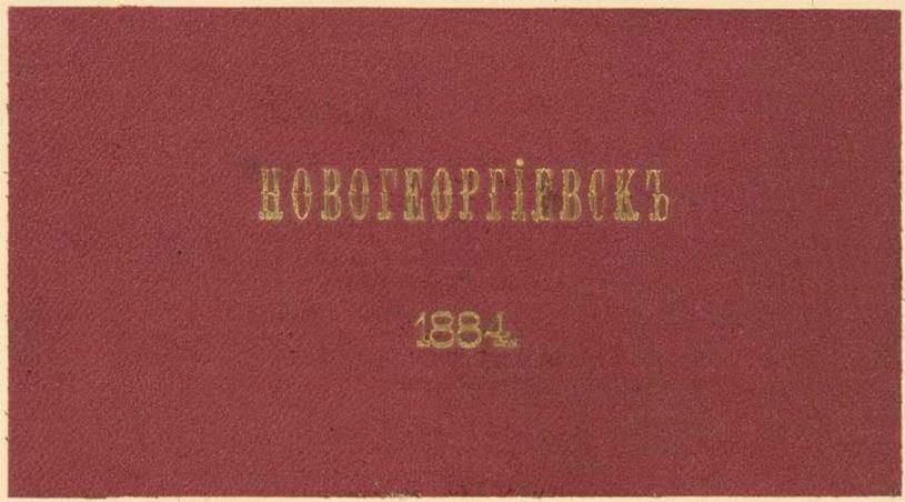 Новогеоргиевск. Фотоальбом. 1884