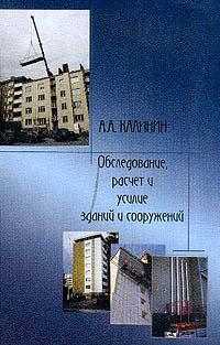 Обследование, расчет и усиление здании и сооружений. Калинин А.А. 2004