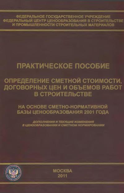 Определение сметной стоимости, договорных цен и объемов работ в строительстве. Симанович В.М., Ермолаев Е.Е. 2011