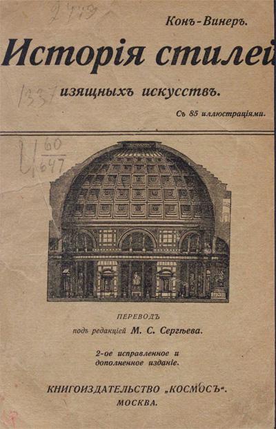 История стилей изящных искусств. Кон-Винер Э. 1916