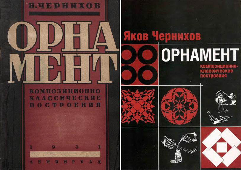 Орнамент. Композиционно-классическое построение. Чернихов Я.Г. 1930 / 2007