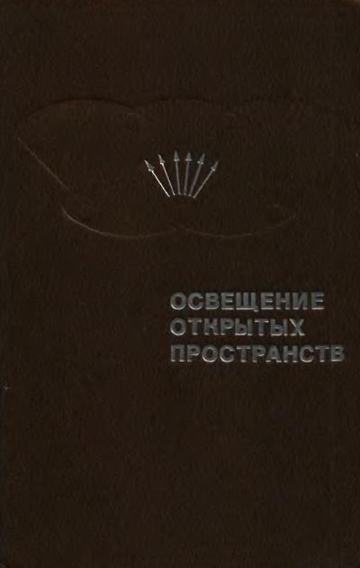 Освещение открытых пространств. Волоцкой Н.В., Дадиомов М.С., Николаева Л.Д. и др. 1981