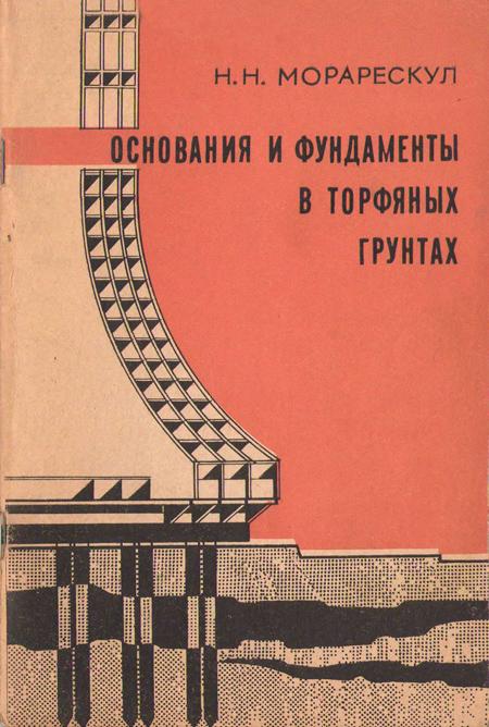 Основания и фундаменты в торфяных грунтах. Морарескул Н.Н. 1979