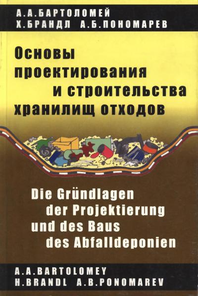 Основы проектирования и строительства хранилищ отходов. Бартоломей А.А., Брандл Х., Пономарев А.Б. 2004