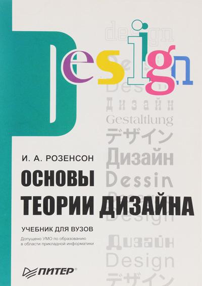 Основы теории дизайна. Розенсон И.А. 2007