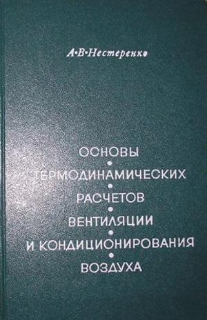 Основы термодинамических расчетов вентиляции и кондиционирования воздуха. Нестеренко А.В. 1971