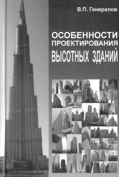 Особенности проектирования высотных зданий. Генералов В.П. 2009
