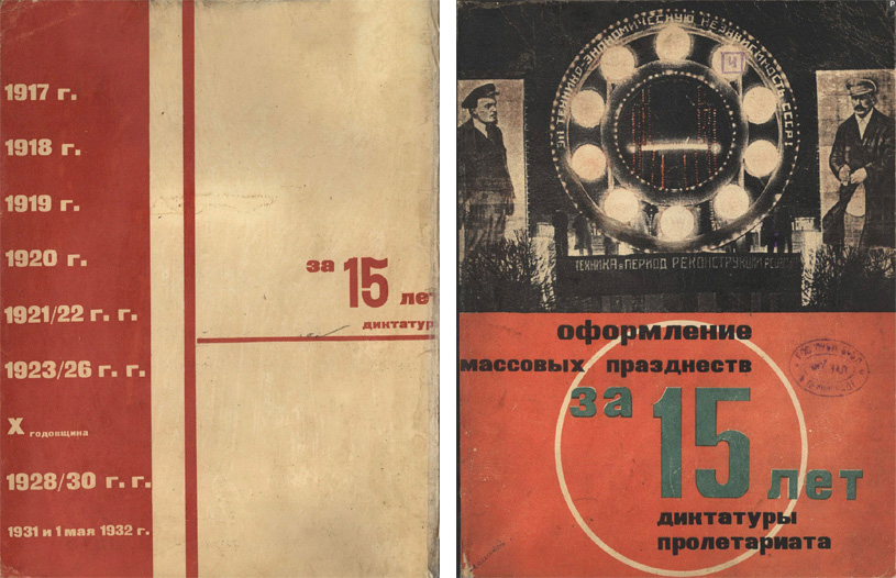 Оформление массовых празднеств за 15 лет диктатуры пролетариата. Островская В. (ред.). 1932