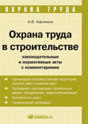 Охрана труда в строительстве. Законодательные и нормативные акты с комментариями. Афонина А.В. 2009