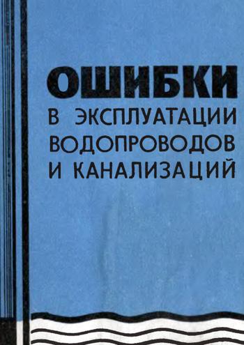 Ошибки в эксплуатации водопроводов и канализаций. Евилевич А.З. 1987