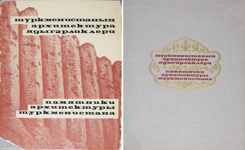 Памятники архитектуры Туркменистана. Атагаррыев Е., Бердыев О. и др. 1974