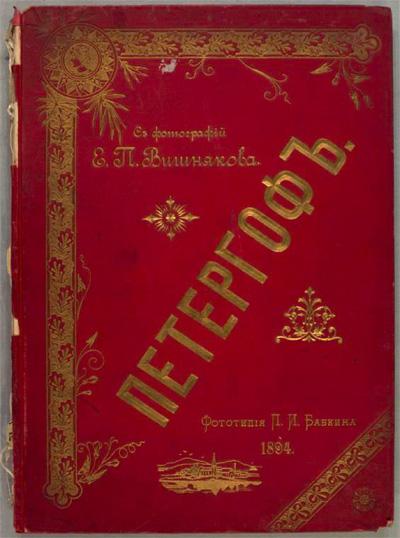 Петергоф. Альбом. Вишняков Е.П. (фото). 1894