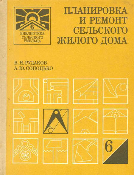 Планировка и ремонт сельского жилого дома. Рудаков В.Н., Сопоцько А.Ю. 1988