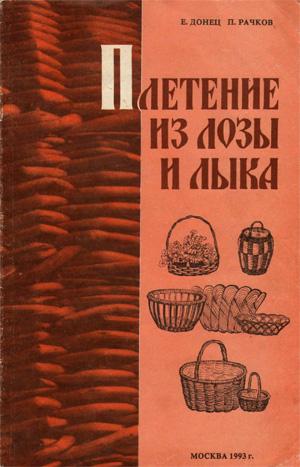 Плетение из лозы и лыка. Донец Е.П., Рачков П.А. 1993