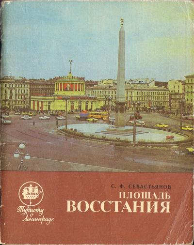 Площадь Восстания. Севастьянов С.Ф. 1987
