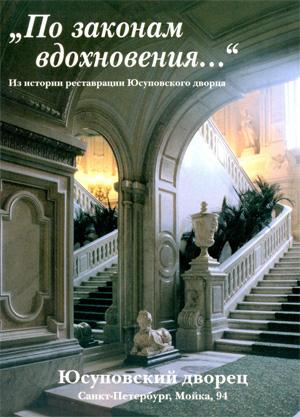 По законам вдохновения. Из истории реставрации Юсупоского дворца. Федорова Н.Н. 1999
