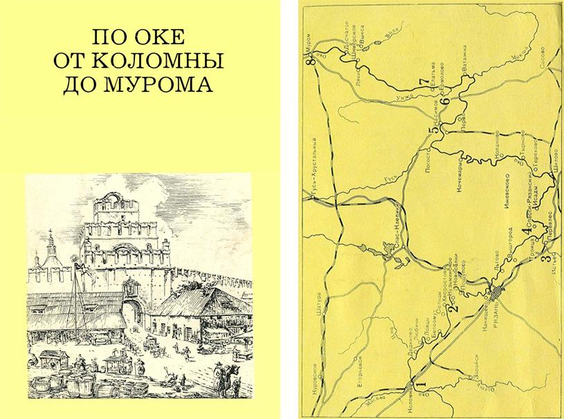 По Оке от Коломны до Мурома. Вагнер Г.К., Чугунов С.В. 1980