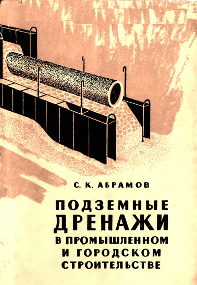 Подземные дренажи в промышленном и городском строительстве. Абрамов С.К. 1960
