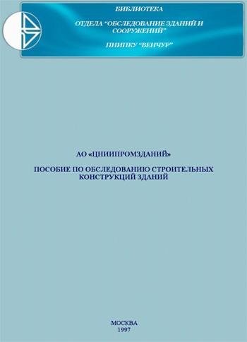 Пособие по обследованию строительных конструкций зданий. Гиндоян А.Г., Гиллер Э.С. 1997