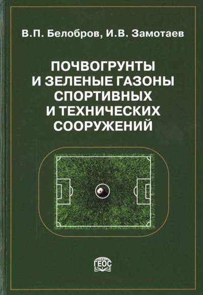 Почвогрунты и зеленые газоны спортивных и технических сооружений. Белобров В.П., Замотаев И.В. 2007