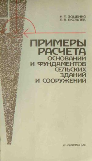 Примеры расчета оснований и фундаментов сельских зданий и сооружений. Зоценко Н.Л., Яковлев А.В. 1986