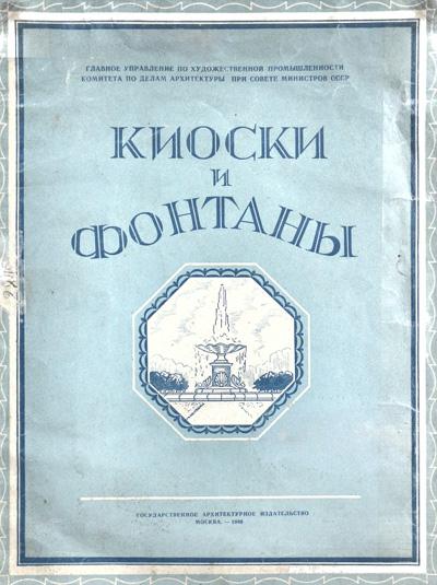 Киоски и фонтаны. Альбом чертежей. 1949