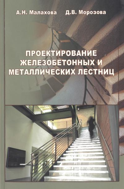 Проектирование железобетонных и металлических лестниц. Малахова А.Н., Морозова Д.В. 2011