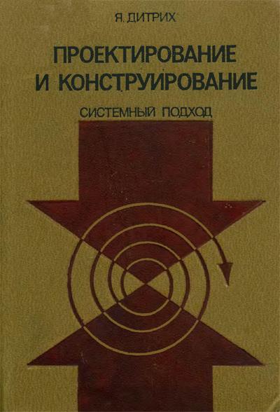 Проектирование и конструирование. Системный подход. Дитрих Я. 1981