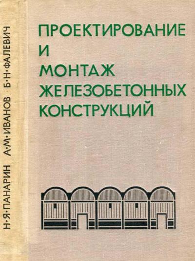 Проектирование и монтаж железобетонных конструкций. Панарин Н.Я. (ред.). 1971