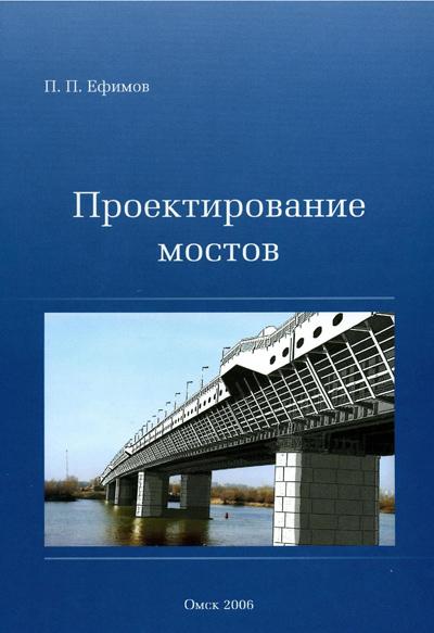 Проектирование мостов. Ефимов П.П. 2006