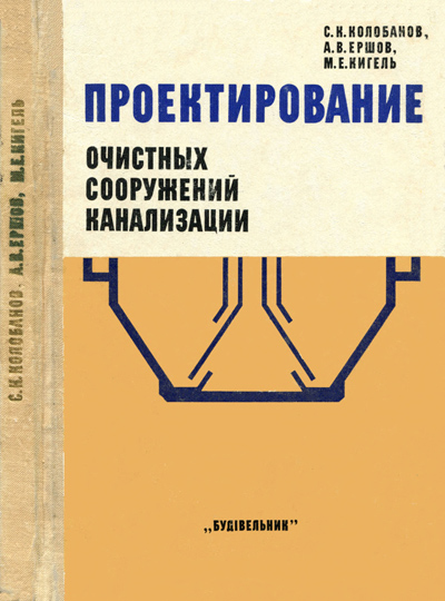 Проектирование очистных сооружений канализации. Колобанов С.К. и др. 1977