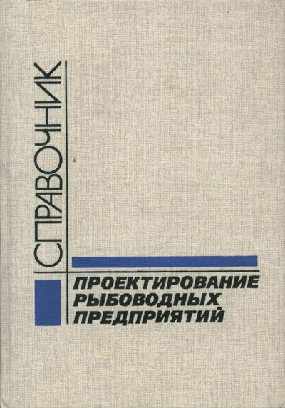 Проектирование рыбоводных предприятий. Гриневский Э.В. и др. 1990