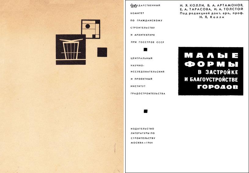Малые формы в застройке и благоустройстве городов. Колли Н.Я. (ред.). 1964