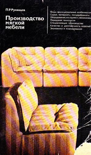 Производство мягкой мебели. Румянцев В.Е. 1979