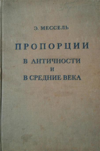 Пропорции в Античности и в Средние века. Эрнст Мессель. 1936