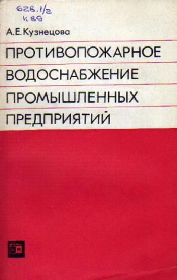 Противопожарное водоснабжение промышленных предприятий. Кузнецова В.А. 1975