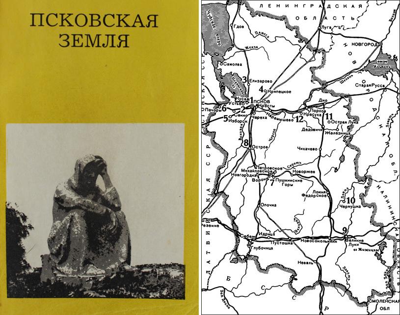 Псковская земля (Дороги к прекрасному). Морозкина Е.В. 1975