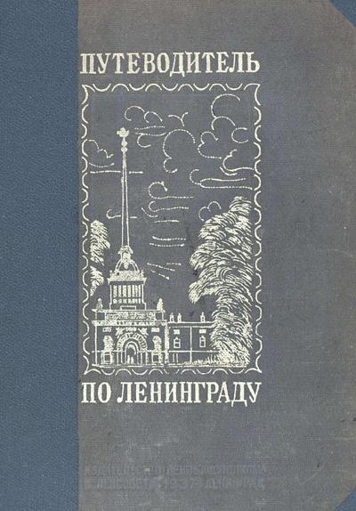 Путеводитель по Ленинграду. Русс А.Г. (ред.). 1937