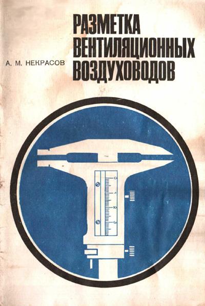 Разметка вентиляционных воздуховодов. Некрасов А.М. 1984