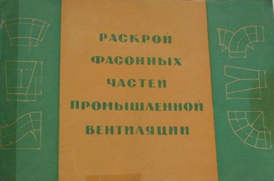 Раскрой фасонных частей промышленной вентиляции. Агеев В.С., Ляпин В.Ф. 1967