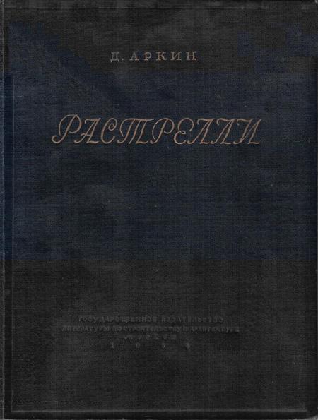 Растрелли. Аркин Д.Е. 1954