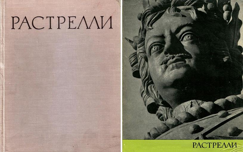Бартоломео Карло Растрелли 1675-1744. Архипов Н.И., Раскин А.Г. 1964