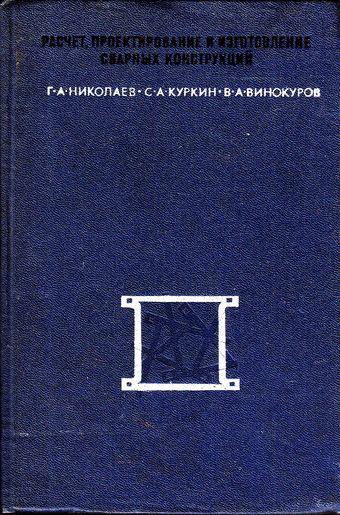 Расчет, проектирование и изготовление сварных конструкций. Николаев Г.А. и др. 1971