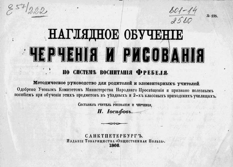 Наглядное обучение черчению и рисованию по системе воспитания Фребеля. Иосифов Н. (сост.). 1866