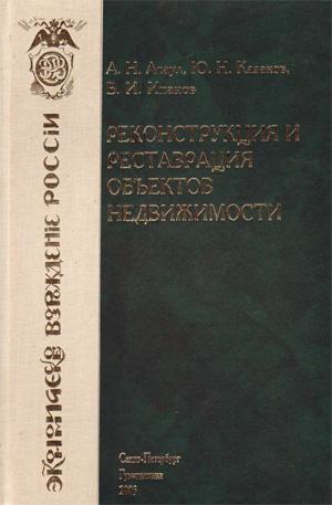 Реконструкция и реставрация объектов недвижимости. Асаул А.Н., Казаков Ю.Н., Ипанов В.И. 2005