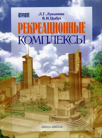 Рекреационные комплексы. Лукьянова Л.Г., Цыбух В.И. 2004