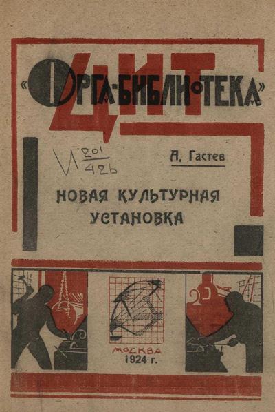 Новая культурная установка. Гастев А.К. 1924