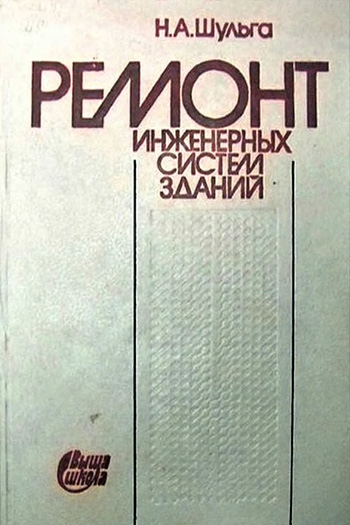 Ремонт инженерных систем зданий. Шульга Н.А. 1991